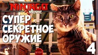 Lego Ninjago Movie Video Game Прохождение на русском #4 ► ЛЕГО НИНДЗЯГО ИГРА - ФИЛЬМ ►