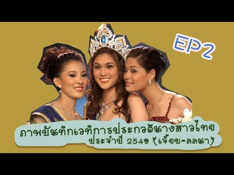 นางสาวไทย disc2