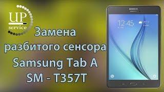 видео Ремонт Galaxy Tab в Киеве | Сервисный центр