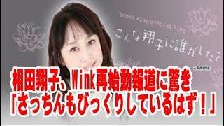 相田翔子、Wink再始動報道に驚き「さっちんもびっくりしているはず!」 ...