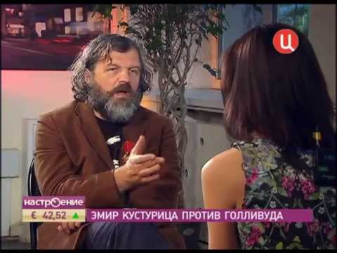 Interview with Emir Kusturica (Интервью с Эмиром Кустурицей)
