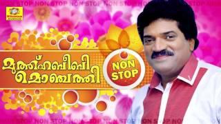Muthu Habeebi Monjathi | Non Stop Malayalam Songs | Latest Mappilapttukal | Superhit Mappila Album