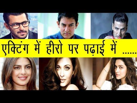 10 Bollywood celebs who never graduated from college बॉलीवुड स्टार्स और उनकी एजुकेशन