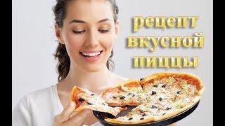 как приготовить пиццу дома (лучший рецепт пиццы)
