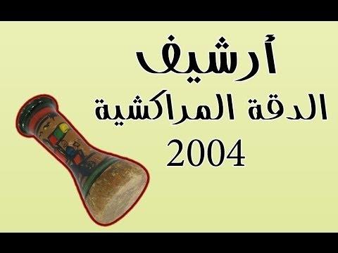 mp3 t9iti9at marrakech