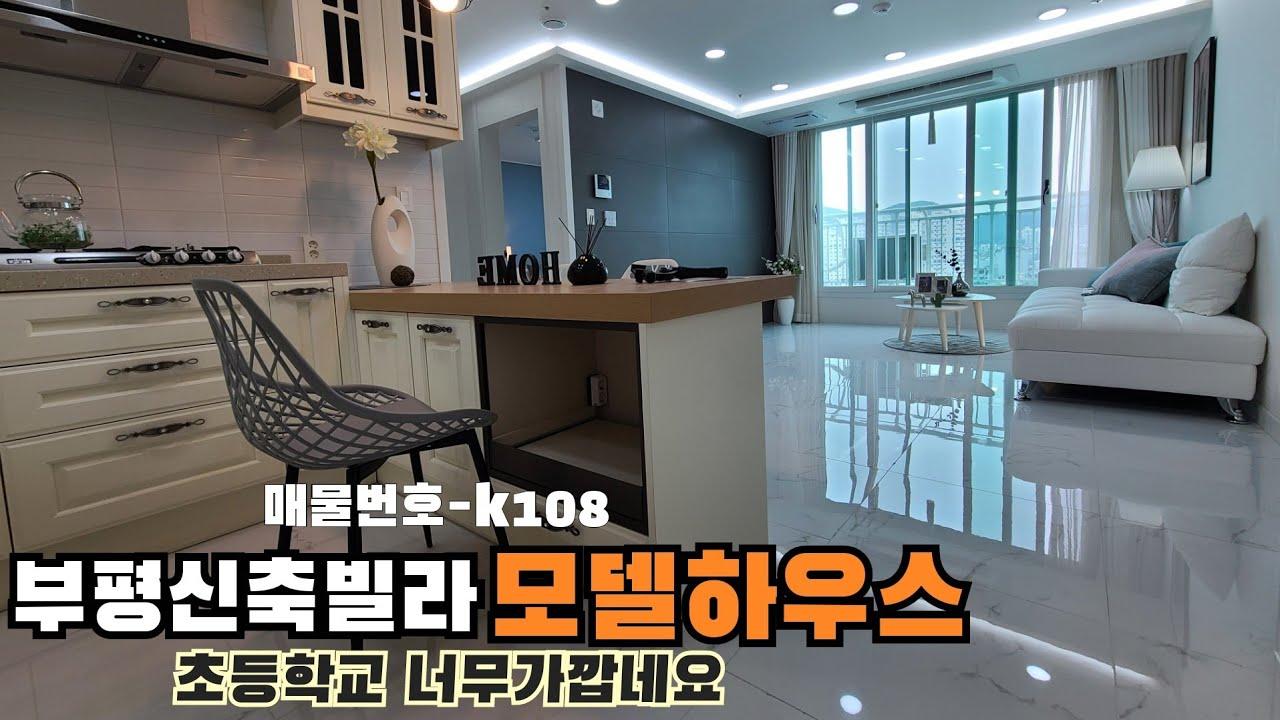 인천 🔥부평동신축빌라🔥 초등학교앞 전망좋고 주차시설 최고 망설이시면 늦어요