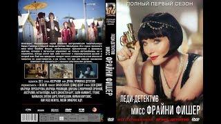 Леди-детектив мисс Фрайни Фишер / HD / Сезон 01 Серия 03