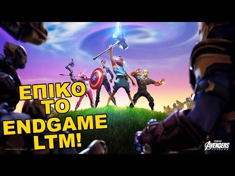 Επικό το καινούριο Endgame LTM! - Fortnite (Greek)