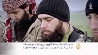 يوروبول: تنظيم الدولة يقيم معسكرات في أوروبا