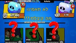 Brawl Stars crazy open chests ,Will I get a new brawl?!?!?