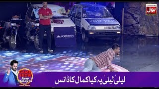 Layla Mai Layla Pr Kia Dance! | Game Show Aisay Chalay Ga with Danish Taimoor