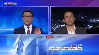 ليبيا.. سفراء أوروبا إلى طرابلس