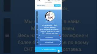 Як налаштувати Taplink в профілі инстаграма