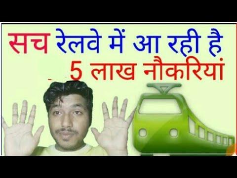 Railway recruitment news very sad...2017 job