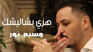 وسيم نور دبكة مجوز هزي بشاليشك ع اليلا و يلا waseem nour