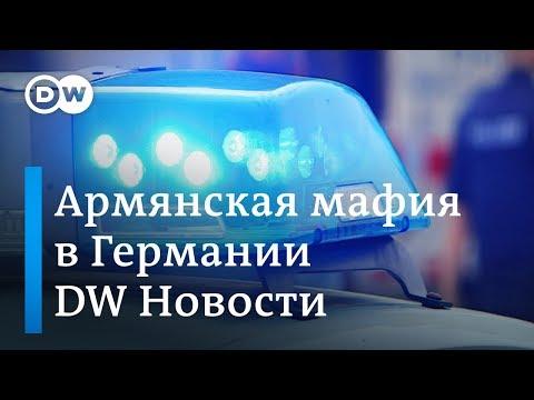 Армянская мафия в Германии, или Как немецкая полиция ловит