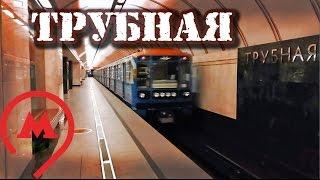 Станция Трубная. Московский метрополитен
