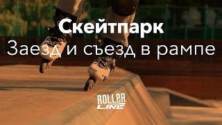 Скейтпарк — как заехать и съехать в рампе? | Школа роллеров RollerLine