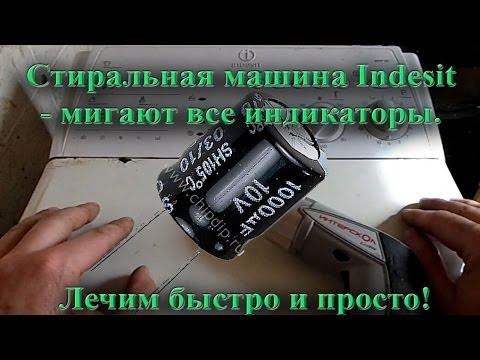 Стиральная машина Indesit: