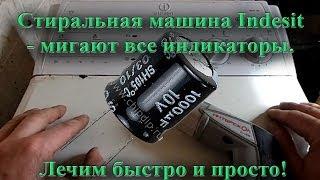 Стиральная машина Indesit: мигают все индикаторы. Лечим быстро и просто!(, 2014-05-04T07:50:54.000Z)