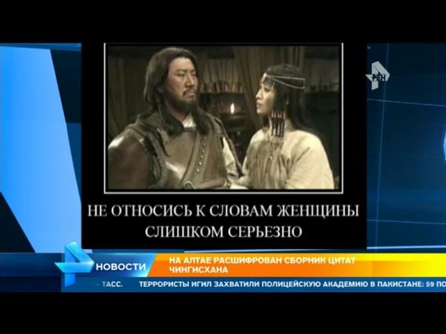 На Алтае расшифрован новый сборник высказываний, которые приписывают самому Чингисхану