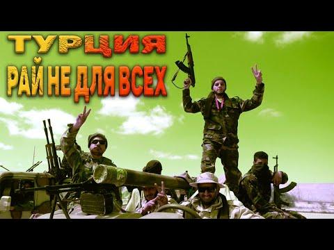 Сирия Турция кинула джихадистов с оплатой, те ответили мародерством и блокированием трассы М 4
