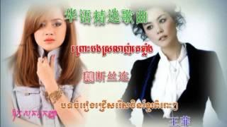 藕断丝连 ព រ បងស រល ញ គ ខ ល ង prous bong srolanh ke klang ouk sokun kanha new songs 2016