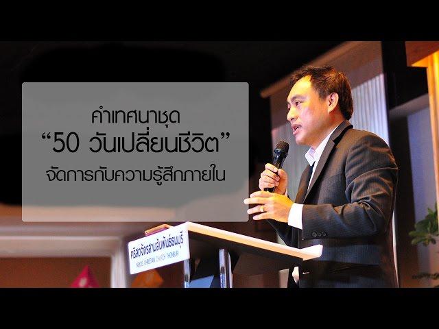 คำเทศนา จัดการกับความรู้สึกภายใน (T50 ครั้งที่ 5)