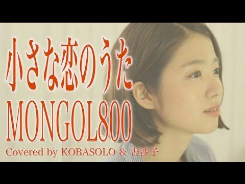 【女性が歌う】小さな恋のうた/MONGOL800(Full Covered by コバソロ & 杏沙子)歌詞付き