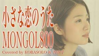 Download 【女性が歌う】小さな恋のうた/MONGOL800(Full Covered by コバソロ & 杏沙子)歌詞付き