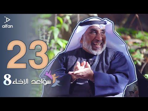 برنامج سواعد الإخاء 8 الحلقة 23