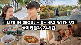 Our Life in SEOUL 🇰🇷 24 Hours With Us Vlog - A Cozy Fall Day 🍂