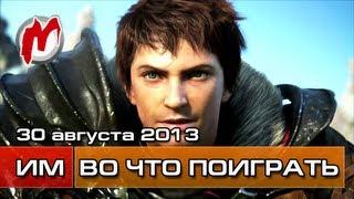 Во что поиграть на этой неделе - 30 августа 2013 (Lost Planet 3, Final Fantasy XIV, Killer is Dead)