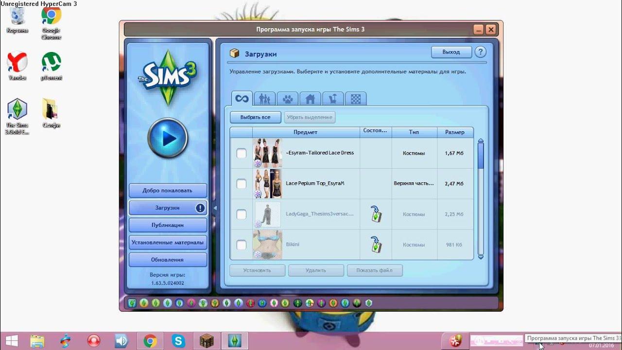 Как скачать и установить дополнения для sims 3 (прически и одежда.