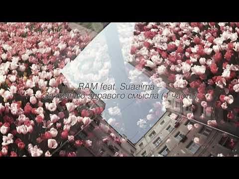 RAM feat. Suaalma – За гранью здравого смысла (1 часть) (slowed + reverb)