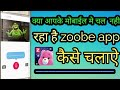 Why Zoobe App Is Not Working In India Real Working Trick mp3
