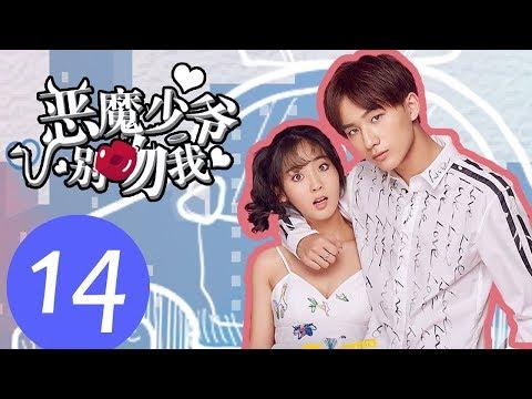 【ENG SUB】《恶魔少爷别吻我第一季 Master Devil Do Not Kiss Me S1》EP14——主演:李宏毅、邢菲、符龙飞、晓凡