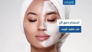 تنظيف الوجه باستخدام دقيق الأرز