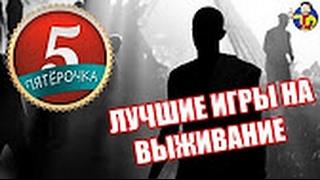 Онлайн Игры на Пк Про Выживание(, 2017-02-08T05:28:54.000Z)