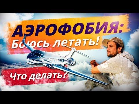 Аэрофобия - боюсь летать, что делать? Страх полета и авиакатастрофа!