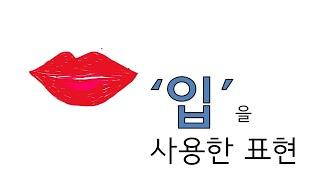 한국의 재미있는 표현 #4 - 입을 사용한 표현 -