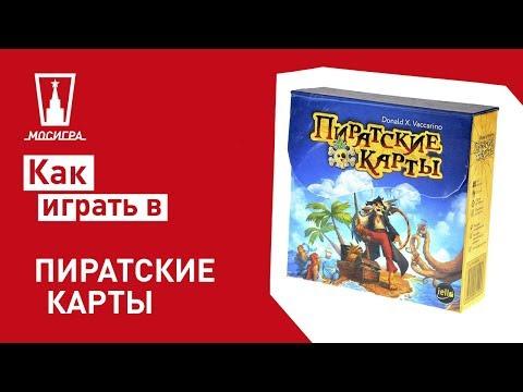 Правила к настольной игре Пиратские карты