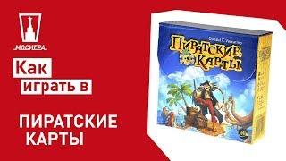 Настольная игра Пиратские карты: правила