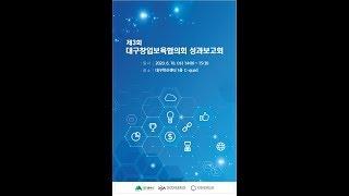 제3회 대구창업보육협의회 성과보고회 실시간