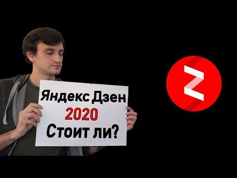 Прогнозы на Яндекс Дзен в 2020. Можно ли будет заработать?