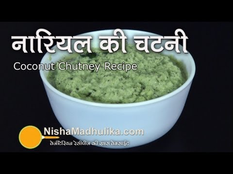 Coconut Chutney Recipe -  Nariyal Chutney Recipe