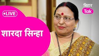 Sharda sinha  live performance । Bihar Tak