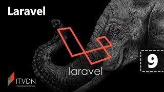 Laravel. Урок 9. Laravel packages