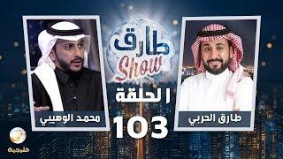 برنامج طارق شو الحلقة 103 - ضيف الحلقة المستشار القانوني محمد الوهيبي