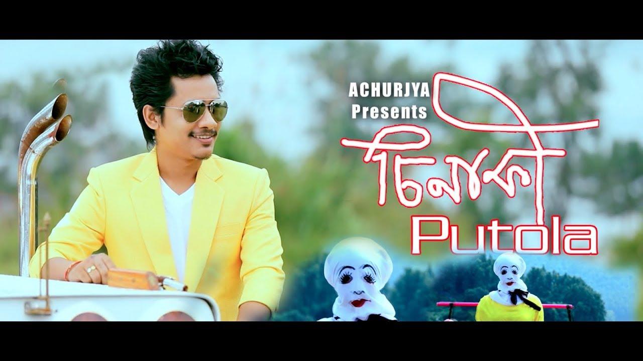 Download CHINAKI PUTOLA by Archurjya Borpatra | Assamese New Song | HD | 2017